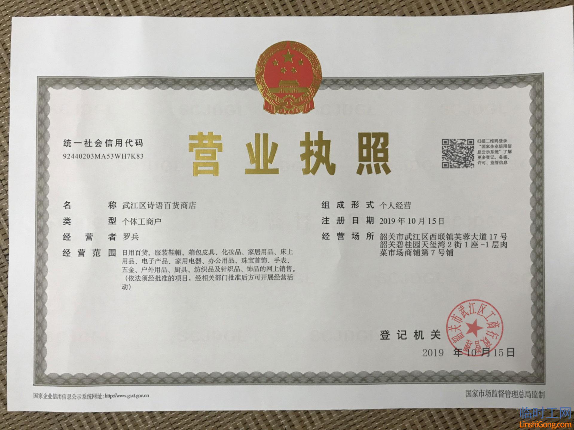 武江区诗语百货商店