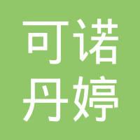 东莞市可诺丹婷美容服务有限公司莞城第二分公司