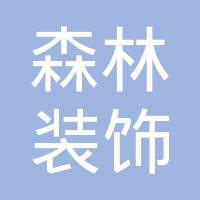 广州森林装饰工程有限公司