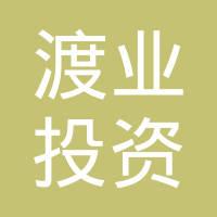 北京渡业投资管理有限公司