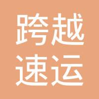 南京跨越速运有限公司
