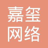 山东嘉玺网络科技有限公司