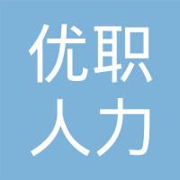 湖南优职人力资源服务有限公司
