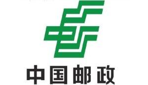 中国邮政集团有限公司