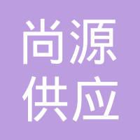 郑州尚源供应链管理有限公司