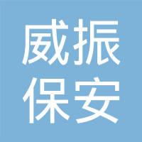 四川威振保安服务有限公司