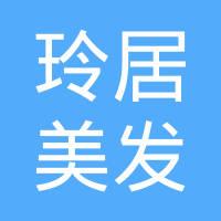 重庆市万州区玲居美发店