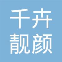 北京千卉靓颜美容中心